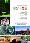 '현장의 눈빛' 광주전남사진기자 보도사진전 27일 개막
