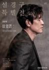 '설경구 영화'만 보여줍니다, CGV아트하우스 특별전