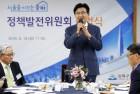 송파구 민간자문기구 '송파정책발전위원회' 출범