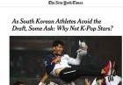 "NYT ""운동선수는 병역 특례, K팝스타 왜 안돼?"" 공정성 의문 제기"