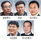 칼바람 부는 中… 軍·공안·재계 전방위 숙청 '회오리'