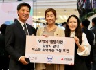 ㈜기획하는 아망, 현영과 함께한 자선기부바자회 '엔젤마켓' 개최