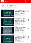 유튜브 저작권 위반 위험수위… 콘텐츠업체만 속앓이