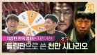 대작영화 아닌 '극한직업'이 흥행한 이유… 새로 쓰는 한국영화 흥행공식