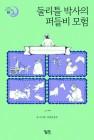 '둘리툴 박사의 모험' 시리즈 완간