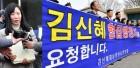 법원은 왜 김신혜 재심 결정하고도 형집행정지 안할까