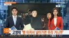 '고영태 녹취' 단독한 연합뉴스TV 기자 '경고' 징계