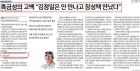 중앙SUNDAY '흑금성 인터뷰'에 흑금성이 놀랐다
