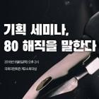 백발의 해직 언론인들이 한국 언론에 던지는 조언