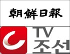 조선일보·TV조선, 가장 불신하는 매체 1·2위