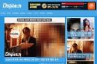 검찰, 디스패치 조덕제 사건 메이킹 보도 수사중
