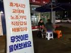 영종도 '청년 밀집' 넙디 마을 노동상담소 입소문난 이유