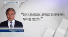 조선일보 고위인사, 동국제강 회장 사건 청탁 왜?