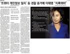 """혜경궁 김씨 논란에 한겨레 """"정치공세 자제해야"""""""