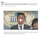 """손혜원 블러 처리 논란, SBS """"시청자에게 사과"""""""