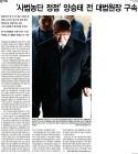 검찰도 예상 못한 '양승태 구속'