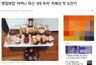 '명절 상차림 기사 논란' 중앙일보, 매뉴얼 마련 대책
