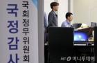 文정부 1년 평가, 미리보는 국감 '핫이슈 15'