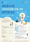 '2018 관광중소기업 크라우드펀딩 지원사업' 참여기업 모집...자금조달