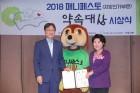 조은희 서초구청장, 매니페스토 약속대상 최우수상 수상