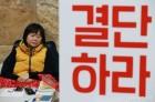 5일째 단식농성중인 이정미 정의당 대표