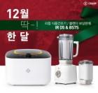 리큅, 12월 식품건조기·블렌더 보상판매 이벤트