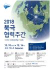 2018 북극협력주간 개최…'2050 극지비전' 선포