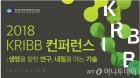 생명硏, 바이오 연구 강화 위한 ''KRIBB 컨퍼런스' 개최