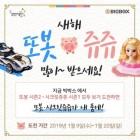 웅진빅박스, 새해맞이 또봇·시크릿쥬쥬 완구 증정 이벤트 진행