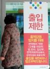WHO 인정한 '홍역 퇴치국'이라더니… 벌써 26명 감염