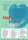 수학사랑, 23일 스페이스 해봄에서 '매쓰 메이커 페어' 개최