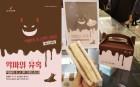 홍루이젠 신메뉴 '악마의 초코 샌드위치', 호평