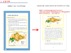 최정호 국토부 장관 후보자, 박사논문 표절 의혹