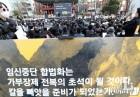 위헌 vs 합헌... 낙태죄, 7년 만의 결론은?