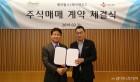 CJ프레시웨이, 농산물 전처리 업체 '제이팜스' 230억원에 인수