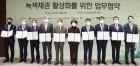 한국형 녹색산업 기준, 10대 부문 87개 분야 선정