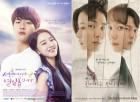 '서른이지만'·'친판사'...'드라마 왕국' SBS, 명예회복 나섰다