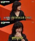 """'미운우리새끼' 노사연 """"방탄소년단, 만나서 밥 사주고 싶어"""""""