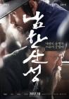 """""""올해 출품 자격 취득""""…'남한산성', 아카데미行 둔 '영진위'와 소송 합의"""