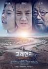`고래먼지` 양동근X김소혜의 SF 웹드라마, AI소재 `영화급 퀄리티`