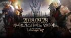 '리니지M' 28일 업데이트 할 '라스타바드' 상세 내용 공개