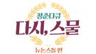 조인성·장나라·양동근·박경림…`뉴논스톱` 주역들 18년만에 뭉친다