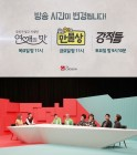 TV CHOSUN, 심야 예능 강화…'한집 살림' 신설-'연애의 맛' '강적들' '만물상' 시간대 이동