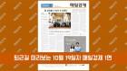 퇴근길 미리보는 10월 19일자 매일경제신문