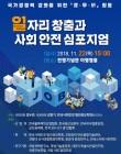 한국사회안전 범죄정보학회 `일자리창출 및 사회안전 심포지엄` 개최
