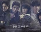 `붉은 달 푸른 해` 오늘(21일) 첫방…김선아, 수목극 1위 이을까?