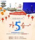 """에어부산 """"가오슝 노선, 대만 탑승객 비율 70% 돌파"""""""