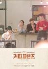 `커피프렌즈` 공식포스터, 유연석·손호준·최지우·양세종 `포근달달 카페지기`