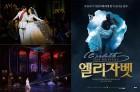 뮤지컬 '엘리자벳' 아름다운 비극, 정교한 서사의 스테디셀러