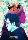 """'조들호2', 메인PD 교체설 부인에도 누리꾼 불화 의심 """"'리턴 사태' 반복?"""""""